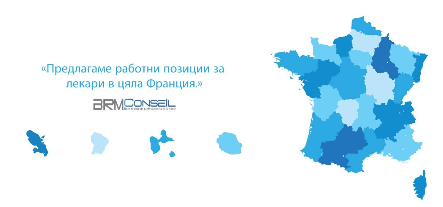 BRM Conseil est présent dans toute la France et les DOM-TOM